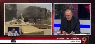 حسام عرار- ماذا يجري في حلب؟ ولماذا أنزلت امريكا قواتها في المدينة؟-29-4-2016-#التاسعة - مساواة