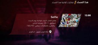 افتتاح  معرض سيلفي '' selfie '' -  فعاليات ثقافية هذا المساء - 25-11-2017 - مساواة