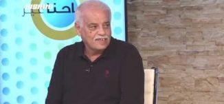 مسيرة العود الـ22 : تحديات ومعيقات تفتعلها السلطات لإحباطها،سليمان فحماوي،صباحنا غير،30.4،2019