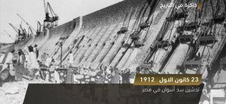تدشين سد أسوان في مصر  - ذاكرة في التاريخ ، 23.12.17-  قناة مساواة الفضائية