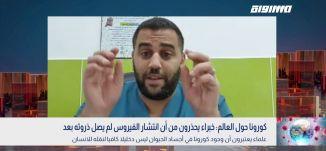 كورونا حول العالم: خبراء يحذرون من أن انتشار الفيروس لم يصل ذروته،شريف مصري،بانوراما مساواة،07.04