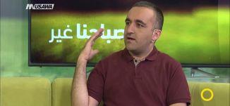 قناة مساواة الفضائية - من النقب لاقصى الشمال ،وائل عواد،صباحنا غير، 18-6-2018،مساواة