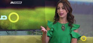 مشروع يدمج بين التجميل ودعم النساء - ياسمين  حيادري ، ميرفت عودة - صباحنا غير- 29-9-2017 - مساواة
