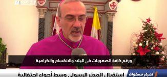 تقرير : استقبال المدبّر الرسولي وسط أجواء احتفالية،اخبار مساواة،24.12.2018، مساواة