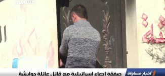 صفقة ادعاء إسرائيلية مع قاتل عائلة دوابشة ،اخبار مساواة 13.5.2019، قناة مساواة