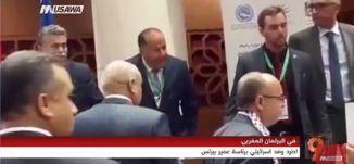 كيف دخل المغرب؟ طرد عمير بيرتس من البرلمان المغربي! - طارق ضرار- التاسعة - 10.10.2017