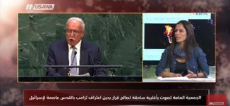 انتصار جديد لفلسطين في الأمم المتحدة ، الكاملة ، مترو الصحافة، 22.12.17، قناة مساواة الفضائية