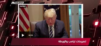"""سي ان ان : ترامب: ما حدث في المؤتمر الصحفي مع بوتين """"زلة لسان"""" ،مترو الصحافة،18.7.2018"""
