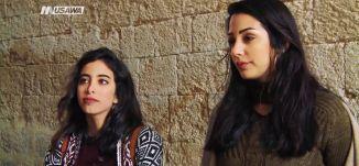 شفا عمرو - الحلقة التاسعة -  من برنامج #رحالات - الموسم الثاني - قناة مساواة الفضائية