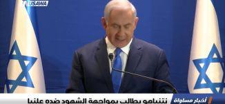 نتنياهو يطالب بمواجهة الشهود ضده علنيا ،اخبار مساواة،7.1.2019، مساواة