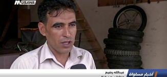 تقرير : ابتكارات رغم الحصار في قطاع غزة، اخبار مساواة، 10-9-2018-مساواة