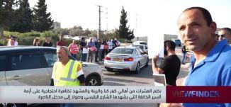 نظم العشرات من أهالي كفركنا والرينة والمشهد تظاهرة احتجاجية على أزمة السير  -view finder -11.11
