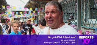 العرس الفلسطيني - 2-9-2016 - الحلقة كاملة  -#Reports X7- قناة مساواة الفضائية