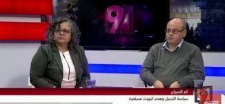 """نجاح سياسة هدم البيوت سيفرض """"التدجين""""! - محمد زيدان وعايدة توما -#التاسعة -20-1-2017 - مساواة"""