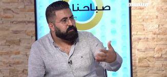 أشكال التنظيم السياسي لدى المجتمع العربي داخل إسرائيل،محمد خلايلة ،صباحنا غير،24.6.2019،مساواة