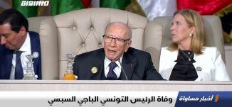 وفاة الرئيس التونسي الباجي السبسي،اخبار مساواة 25.07.2019، قناة مساواة