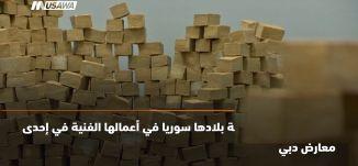ب 60 ثانية،العراق: جامع تحف يحتفظ بقطع أثرية عمرها عقود من التراث العراقي،27-2-2019