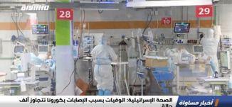 الصحة الإسرائيلية: الوفيات بسبب الإصابات بكورونا تتجاوز ألف حالة،الكاملة،اخبارمساواة،06.09.20،مساواة