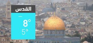 حالة الطقس في البلاد 08-01-2020 عبر قناة مساواة الفضائية