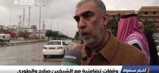 وقفات تضامنية مع الشيخين صلاح والطوري ،تقرير،اخبار مساواة،27.2.2019، مساواة