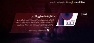 مهرجان السجادة الحمراء ! - فعاليات ثقافية هذا المساء - 16-5-2017 - قناة مساواة الفضائية