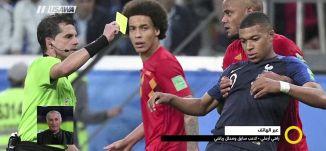 تحليل مباراة فرنسا وبلجيكا، مرشد بيبار،زاهي ارملي،صباحنا غير،11-7-2018-مساواة