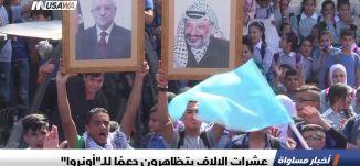 """عشرات الالاف يتظاهرون دعمًا للـ""""أونروا"""" ،اخبار مساواة،26.9.2018،مساواة"""
