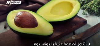 كيف تتغلب على الجوع والعطش خلال شهر رمضان - قناة مساواة الفضائية