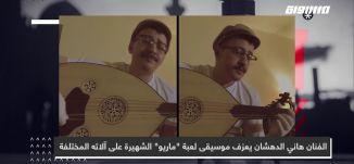 """الفنان هاني الدهشان يعزف موسيقى لعبة """"ماريو"""" الشهيرة على آلاته المختلفة،المحتوى في رمضان،حلقة 11"""