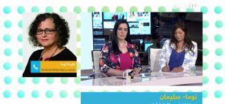 توما- سليمان: معركة نتنياهو عقائديّة أيضًا!،عايدة توما،صباحنا غير12.6.2019،قناة مساواة
