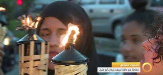 تقرير - مسيرة مشاعل - تضامناً مع عائلة ميرفت زيدان أبو جليل - #صباحنا_غير- 8-5-2016- مساواة الفضائية