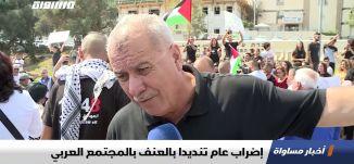إضراب عام تنديدا بالعنف بالمجتمع العربي ،اخبار مساواة 03.10.2019، قناة مساواة