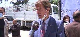 الاتحاد الأوروبي يسلم قافلة طرود غذائية لمساعدة الأسر المتعففة،جولة رمضانية،الحلقة 8،قناة مساواة