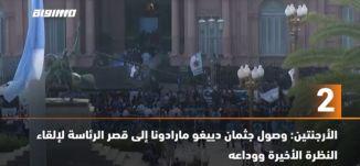 َ60ثانية -الأرجنتين: وصول جثمان دييغو مارادونا إلى قصر الرئاسة لإلقاء النظرة الأخيرة ووداعه،26.11.20