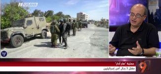 """عملية """"هار الدار""""، اسرائيل تعاقب فلسطين عقابًا جماعيًا - طارق رشماوي،محمد زيدان-التاسعة -26.9.2017"""