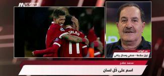 روسيا اليوم: محمد صلاح يقود ليفربول لاكتساح روما في أبطال أوروبا، الكاملة ،مترو الصحافة، 25.4.2018