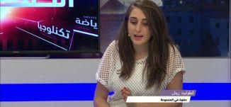 فيلم تمثيلي ضد قتل النساء - يارا النشاشيبي وانطوانيت زيد   - #الظهيرة -17-6-2016- قناة مساواة