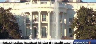 البيت الأبيض: لا مشاركة إسرائيلية بمؤتمر المنامة،الكاملة،اخبار مساواة ،18-06-2019،مساواة