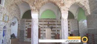 جامع ظاهر العمر الزيداني- 6-10-2015 - قناة مساواة الفضائية -عين الكاميرا - Musawa Channel