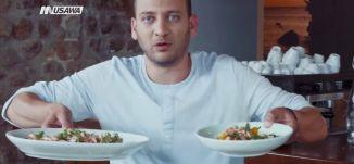 سلطة كاليماري باللبنة والثوم ! - الشيف علاء موسى - عالطاولة - الحلقة 25 - الكاملة - مساواة