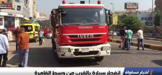 انفجار سيارة بالقرب من وسط القاهرة، اخبار مساواة، 6-8-2018-قناة مساواة الفضائيه