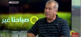 اضراب عام في البلدات العربية -  محمد بركة -  صباحنا غير-7-6-2017 - قناة مساواة الفضائية