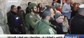 نابلس: إصابات في مواجهات مع قوات الاحتلال،اخبار مساواة 24.4.2019، قناة مساواة