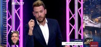 لماذا يتم تهميش المختصين العرب في وسائل الاعلام الاسرائيلية؟! - درور زرسكي - شو بالبلد - 10.8.2017