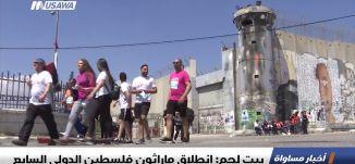 بيت لحم: انطلاق ماراثون فلسطين الدولي السابع ،اخبار مساواة 22.3.2019، مساواة