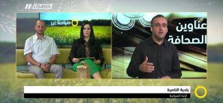 الاخبار مع وائل عواد الجيش الاسرائيلي: فيديو لعمليات القصف في غزة ،صباحنا غير،30-5-2018- مساواة