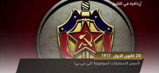تأسيس الإستخبارات السوفييتية (كي جي بي )   - ذاكرة في التاريخ ،  20.12.17- قناة مساواة الفضائية