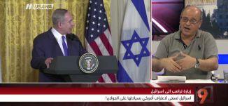 """زيارة ترامب؛ نتنياهو """"قلق"""" من مبادرة أمريكية! - محمد زيدان - التاسعة - 12-5-2017 - قناة مساواة"""