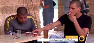 Musawachannel   بيت النعمة  لإعادة تأهيل مدمني المخدرات    19 10 2015    قناة مساواة الفضائية