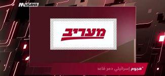 هجوم إسرائيلي دمر قاعدة للحرس الثوري، مترو الصحافة،25.5.2018، مساواة